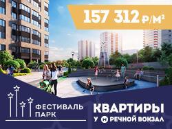 ЖК «Фестиваль парк» Старт продаж нового корпуса от 5,5 млн